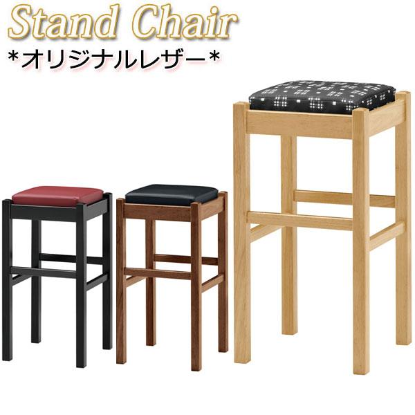 スツール ハイチェア チェアー スタンド 背無し 椅子 イス 木製 いす 既製品 シンプル スタンダード お洒落 黒 赤 カスリ ブラック レッド MA-0311