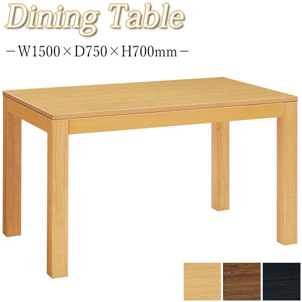 ダイニングテーブル リビングテーブル 食卓 食事机 木製 幅150cm 高70cm MA-0327 シンプル おしゃれ お茶の間 ナチュラル ダーク ブラウン ブラック 黒 茶