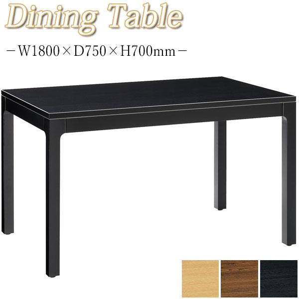 ダイニングテーブル リビングテーブル 食卓 食事机 木製 幅180cm 高70cm MA-0334 シンプル おしゃれ お茶の間 ナチュラル ダーク ブラウン ブラック 黒 茶