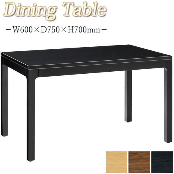 ダイニングテーブル リビングテーブル 食卓 食事机 木製 幅60cm 高70cm シンプル おしゃれ お茶の間 ナチュラル ダーク ブラウン ブラック 黒 茶 MA-0337