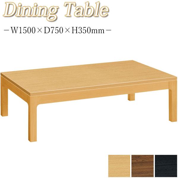 ダイニングテーブル リビングテーブル 食卓 食事机 木製 幅150cm 高35cm MA-0339 シンプル おしゃれ お茶の間 ナチュラル ダーク ブラウン ブラック 黒 茶