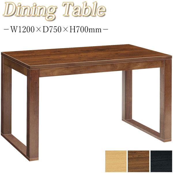 ダイニングテーブル リビングテーブル 食卓 食事机 木製 幅120cm 高70cm MA-0344 シンプル おしゃれ お茶の間 ナチュラル ダーク ブラウン ブラック 黒 茶