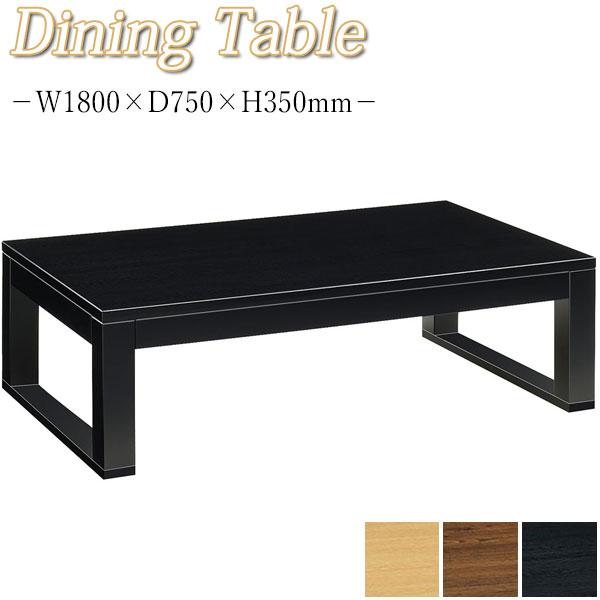 ダイニングテーブル リビングテーブル 食卓 食事机 木製 幅180cm 高35cm MA-0346 シンプル おしゃれ お茶の間 ナチュラル ダーク ブラウン ブラック 黒 茶