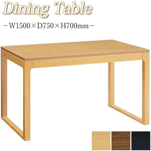 ダイニングテーブル リビングテーブル 食卓 食事机 木製 幅150cm 高70cm MA-0351 シンプル おしゃれ お茶の間 ナチュラル ダーク ブラウン ブラック 黒 茶