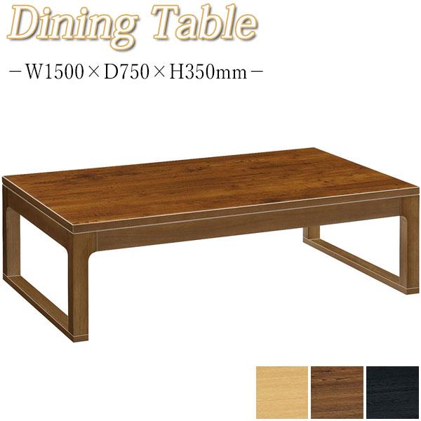 ダイニングテーブル リビングテーブル 食卓 食事机 木製 幅150cm 高35cm MA-0355 シンプル おしゃれ お茶の間 ナチュラル ダーク ブラウン ブラック 黒 茶