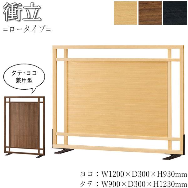 間仕切り スクリーン 衝立 仕切り板 パーテーション パーティション 木製 シンプル おしゃれ 和風 宿 ナチュラル ダーク ブラウン ブラック 黒 茶 MA-0385