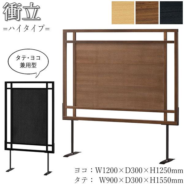 間仕切り スクリーン 衝立 仕切り板 パーテーション パーティション 木製 MA-0386 シンプル おしゃれ 和風 宿 ナチュラル ダーク ブラウン ブラック 黒 茶