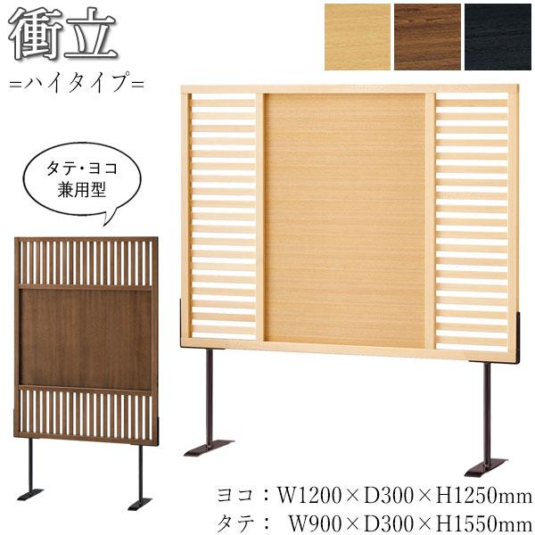 間仕切り スクリーン 衝立 仕切り板 パーテーション パーティション 木製 シンプル おしゃれ 和風 宿 ナチュラル ダーク ブラウン ブラック 黒 茶 MA-0388