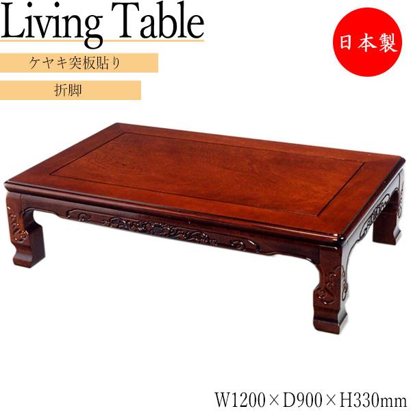 讃岐の家具職人が造った本格派 座卓 ローテーブル 机 ちゃぶ台 猫脚 伝統デザイン 幅120cm 便利な折脚 木製 ケヤキ突板貼 MK-0007