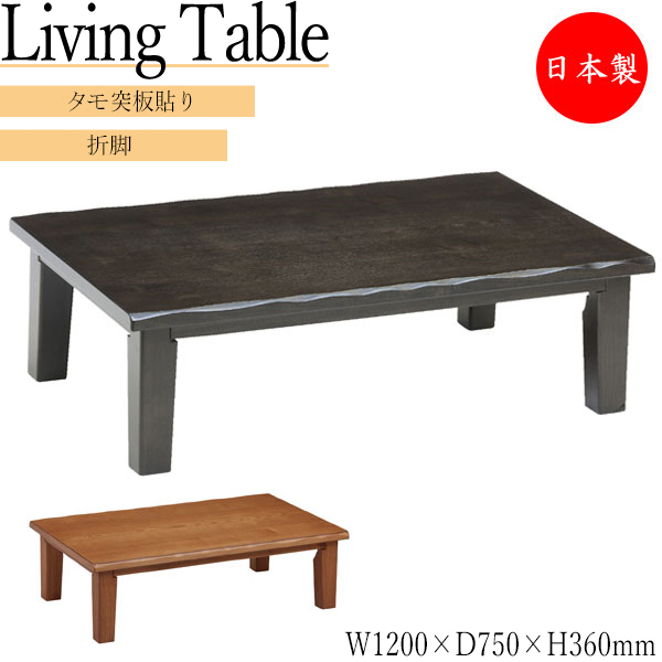 讃岐の家具職人が造った本格派 座卓 ローテーブル 机 ちゃぶ台 幅120cm 便利な折脚 木製 タモ突板貼 MK-0009