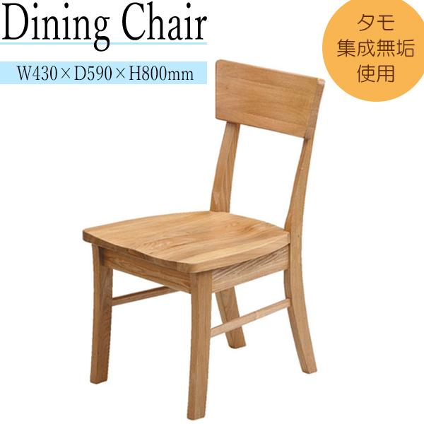 ダイニングチェアー 食卓 食事用椅子 パーソナルチェア いす イス 木製 MK-0034 リビング ダイニング レストラン カフェ 飲食店 北欧 シンプル ナチュラル モダン おしゃれ かわいい スタイリッシュ カントリー 天然木 タモ集成無垢材