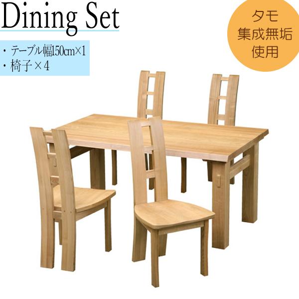 【5点セット】ダイニングセット 4人用 テーブル 食卓 机 椅子 木製 長方形 角型 幅150cm 奥行90cm MK-0043
