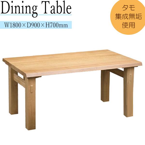 ダイニングテーブル 食卓 机 つくえ 木製 長方形 角型 幅180cm 奥行90cm リビング ダイニング MK-0044