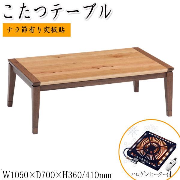 こたつ MK-0121 家具調 ローテーブル センターテーブル 座卓 和机 ちゃぶ台 幅105cm ハロゲンヒーター 暖房器具 角天板 長方形 木製 脚ネジ止め