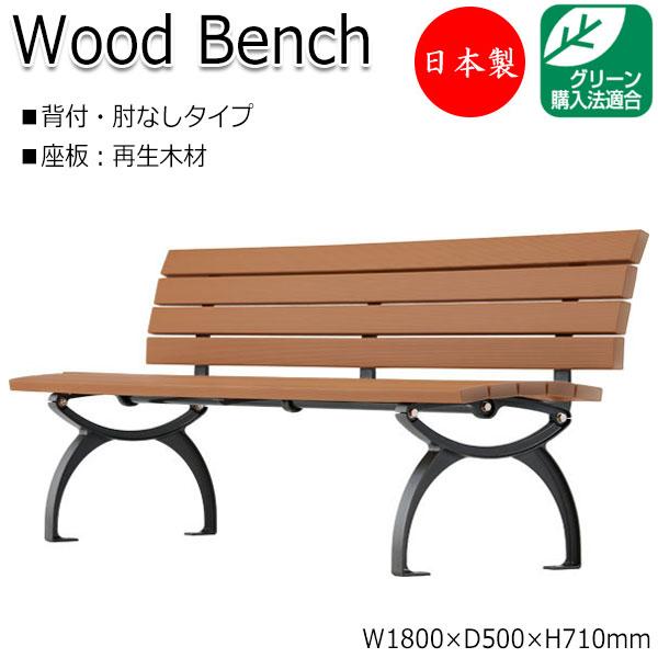 屋外用ベンチ 再生木材 ベンチ 長椅子 幅180cm ロビーチェア 背付タイプ ML-0002