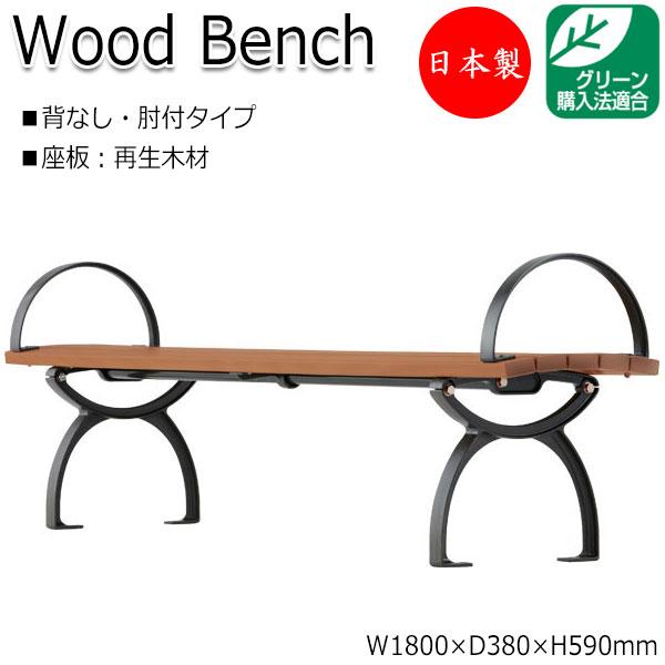 屋外用ベンチ 再生木材 ベンチ 長椅子 幅180cm ロビーチェア 肘付タイプ ML-0003