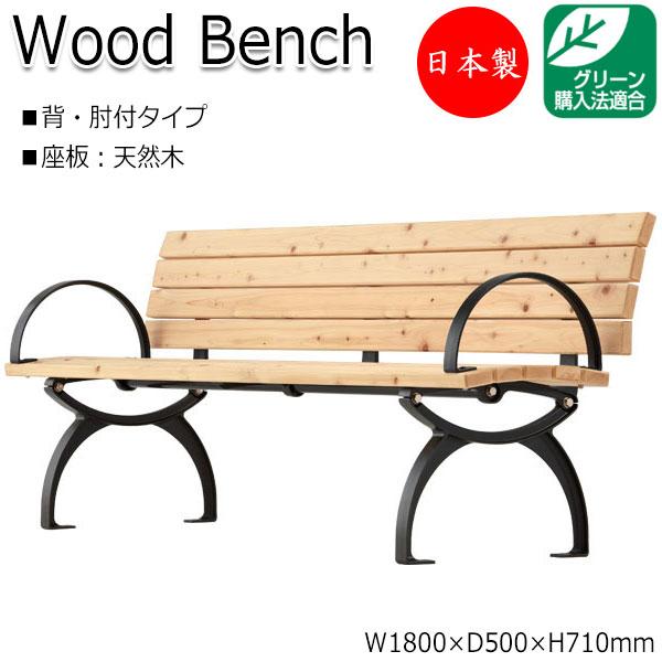 屋外用ベンチ ひのき材 ベンチ 長椅子 幅180cm 肘 背付タイプ ML-0005