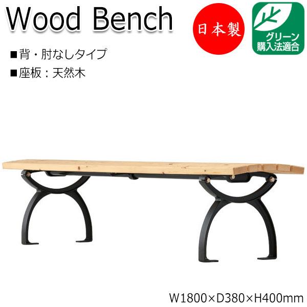 屋外用ベンチ ひのき材 ベンチ 長椅子 幅180cm 背・肘無しタイプ ML-0008