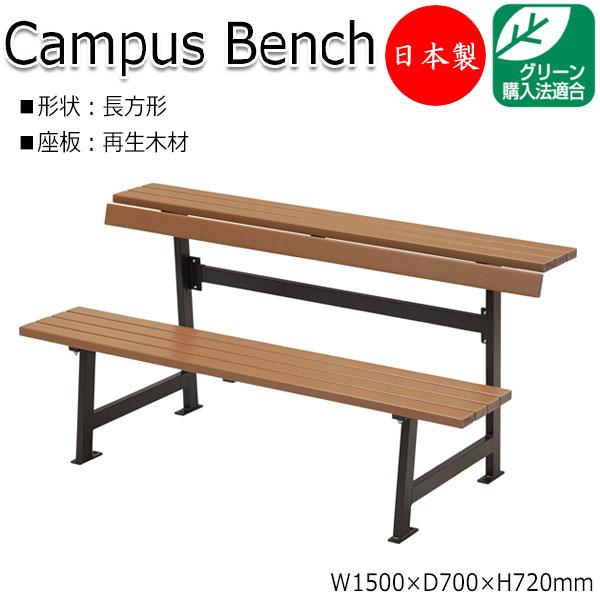 キャンパスベンチ 再生木材 ベンチ 長椅子 幅150cm 長方形タイプ ML-0013