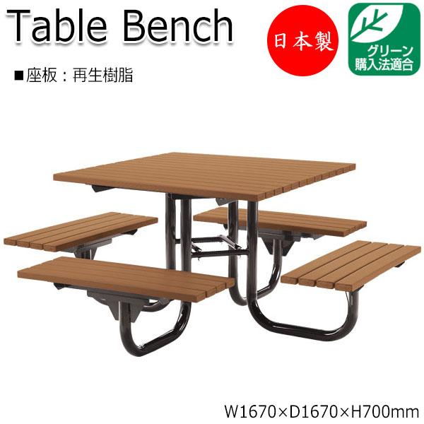 消費税無し テーブルベンチ 長椅子 再生木材 ベンチ 長椅子 再生木材 幅167cm 正方タイプ 幅167cm ML-0017, 横浜フランス菓子 プチフルール:7d836ce7 --- scrabblewordsfinder.net