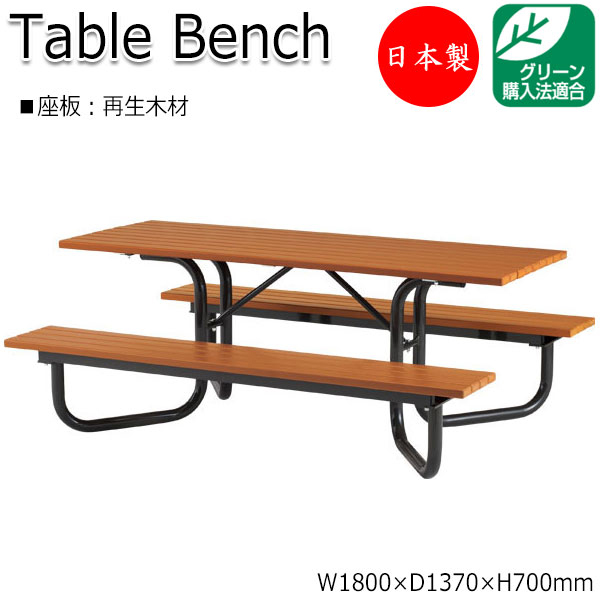 テーブルベンチ 再生木材 ベンチ 長椅子 幅180cm 長方タイプ ML-0021