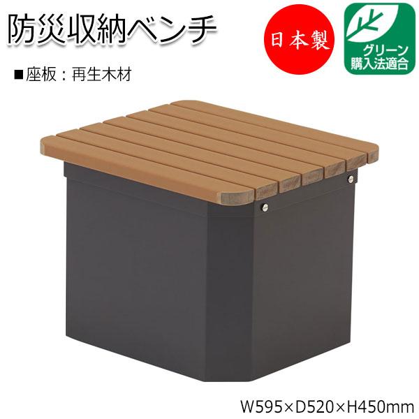 テーブルベンチ 再生木材 ベンチ 長椅子 幅60cm 防災グッズ収納ベンチ 一人掛けタイプ ML-0024