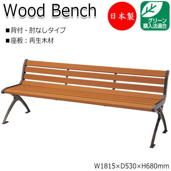 屋外用ベンチ 再生木材 ベンチ 長椅子 幅181.5cm 背付きタイプ ML-0027