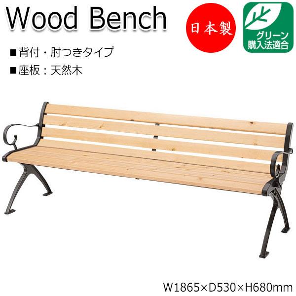 屋外用ベンチ ひのき材 ベンチ 長椅子 幅186.5cm ロビーチェア 肘・背付きタイプ ML-0029