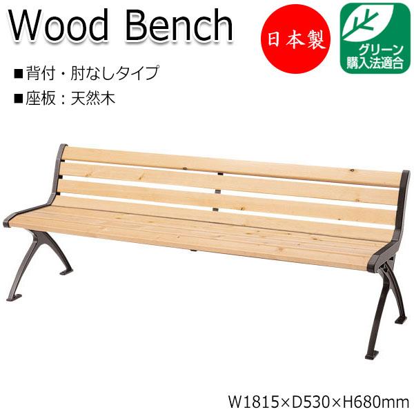 屋外用ベンチ ひのき材 ベンチ 長椅子 幅181.5cm ロビーチェア 背付きタイプ ML-0030
