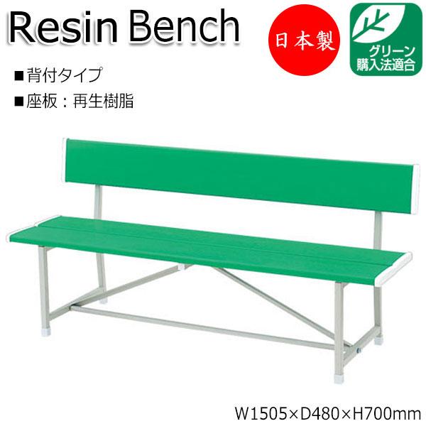 屋外用ベンチ 樹脂 樹脂ベンチ 長椅子 幅150.5cm ML-0034 背付きタイプ ブルー グリーン 青 緑