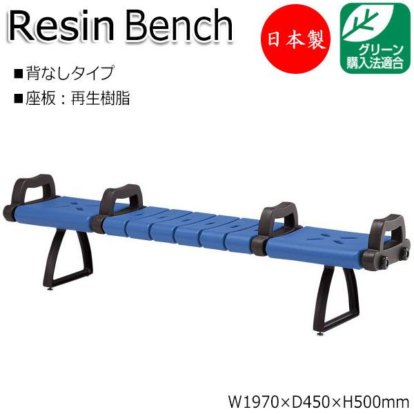 屋外用ベンチ 樹脂 樹脂ベンチ 長椅子 幅197cm ML-0038