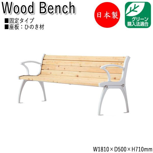 屋外用ベンチ アウトドアベンチ 施設備品 ひのき材 ベンチ 長椅子 幅181cm 肘・背付きタイプ ML-0041
