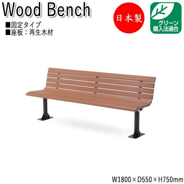 屋外用ベンチ アウトドアベンチ 施設備品 再生木材 ベンチ 長椅子 幅180cm 肘なし・背付きタイプ ML-0043