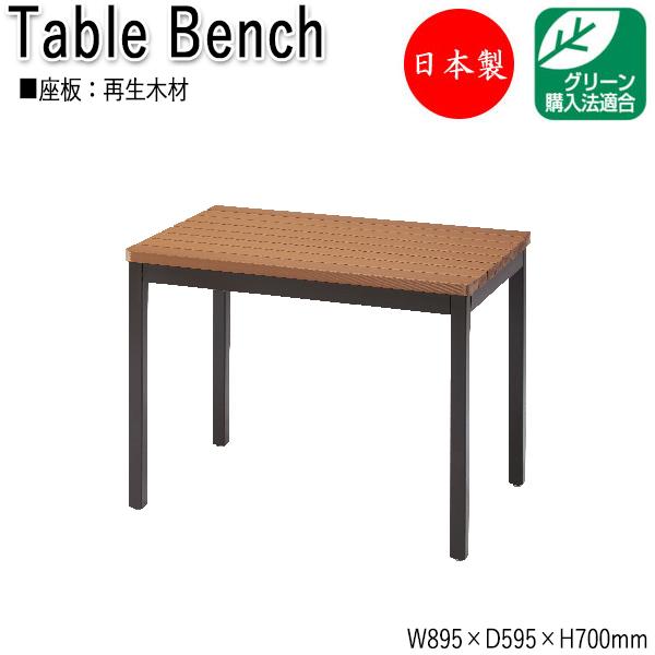 テーブルベンチ アウトドアベンチ 施設備品 再生木材 屋外用ベンチ アウトドアベンチ 施設備品 机 幅90cm ML-0054
