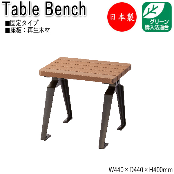 屋外用ベンチ アウトドアベンチ 施設備品 再生木材 テーブルベンチ 椅子 幅44cm 肘なし・背なしタイプ ML-0057