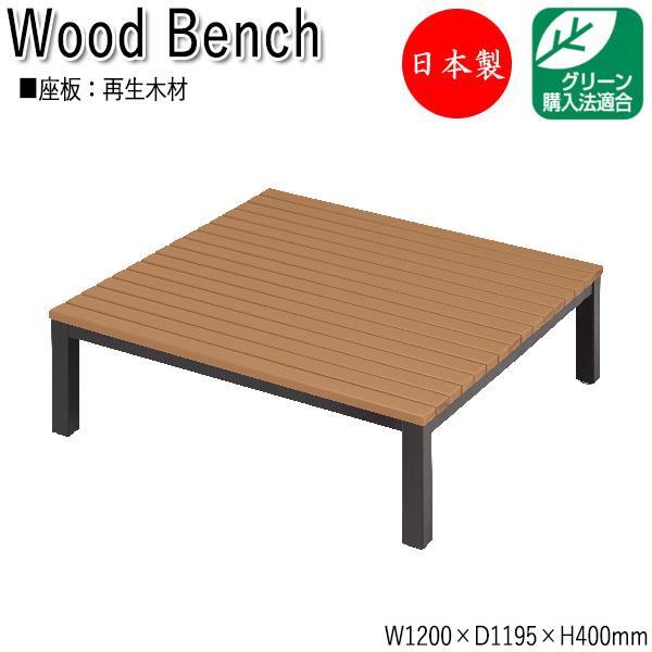 ベンチ アウトドアベンチ 施設備品 再生木材 屋外用ベンチ アウトドアベンチ 施設備品 幅120cm ML-0063