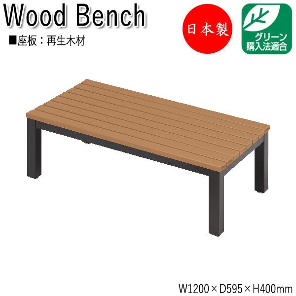ベンチ アウトドアベンチ 施設備品 再生木材 屋外用ベンチ アウトドアベンチ 施設備品 幅120cm ML-0064