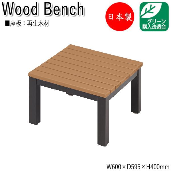 ベンチ アウトドアベンチ 施設備品 再生木材 屋外用ベンチ アウトドアベンチ 施設備品 幅60cm ML-0065