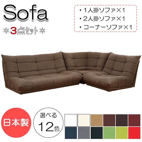 ソファ3点セット 日本製 1Pチェアー×1台 2Pチェアー×1台 コーナーチェアー×1台 椅子 スタンダードタイプ 天然木 合板 Sバネ ウレタンレザー張 MR-0003
