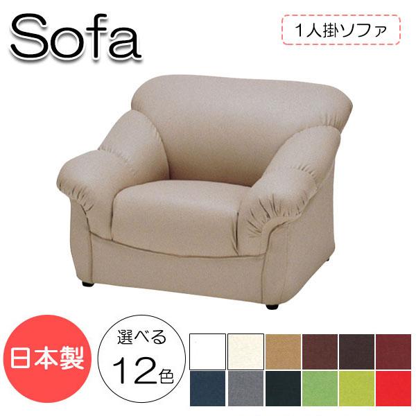 ソファ 日本製 1Pチェアー 1人掛け 幅90cm 奥行85cm 高さ72cm アームチェア ロビーチェア 椅子 天然木 合板 Sバネ ウレタンレザー張 MR-0016