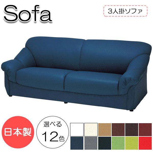 ソファ 日本製 3Pチェアー 3人掛け 幅180cm 奥行85cm 高さ72cm リビングチェア ロビーチェア 椅子 天然木 合板 Sバネ ウレタンレザー張 MR-0018