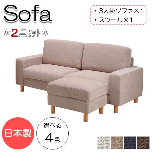 ソファ2点セット 日本製 3Pチェアー×1台 スツール×1台 カウチソファ オットマン リビングソファー 椅子 天然木 合板 Sバネ 布張ベスクローゼ MR-0024