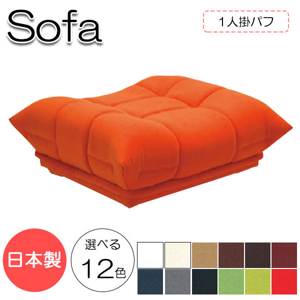 オットマン 日本製 フロアソファ パフ スツール ローソファ 椅子 リビングチェア スタンダードタイプ 天然木 合板 Sバネ ウレタンレザー張 MR-0037