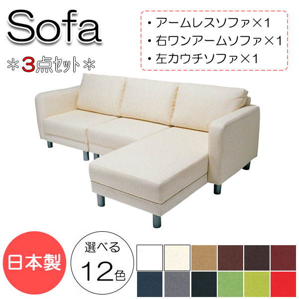 ソファ3点セット 日本製 アームレスチェアー×1台 右ワンアームチェアー×1台 左肘カウチチェアー×1台 天然木 合板 Sバネ ウレタンレザー張り MR-0044