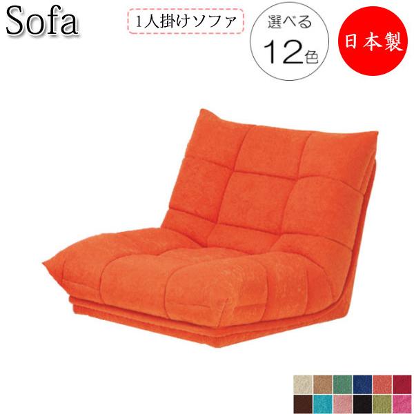 フロアソファ 日本製 ソファ 1Pチェアー 1人掛け ローソファ 椅子 リビングチェア スタンダードタイプ 天然木 合板 Sバネ 布 ソフトモケット張り MR-0117