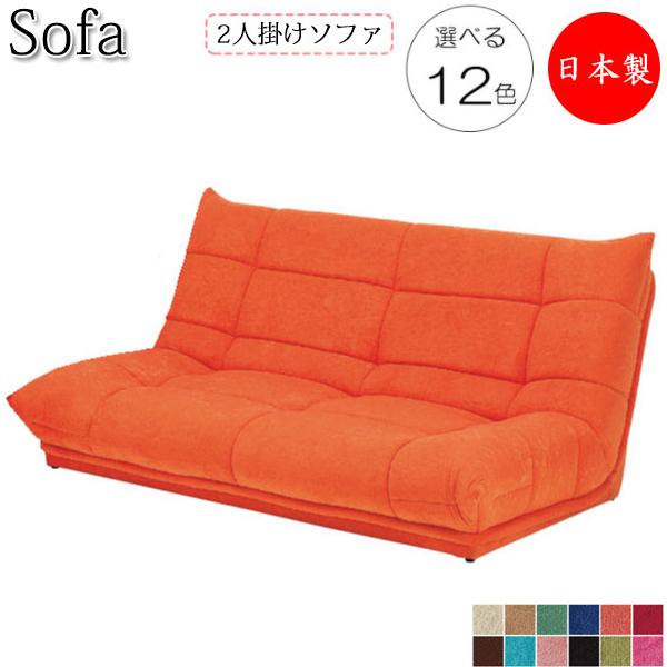 フロアソファ 日本製 ソファ 2Pチェアー 2人掛け ローソファ 椅子 リビングチェア スタンダードタイプ 天然木 合板 Sバネ 布 ソフトモケット張り MR-0118