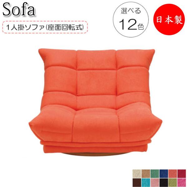 フロアソファ 日本製 ソファ 1Pチェアー 回転機能付 ローソファ 椅子 リビングチェア スタンダードタイプ 天然木 合板 Sバネ 布 ソフトモケット張り MR-0119