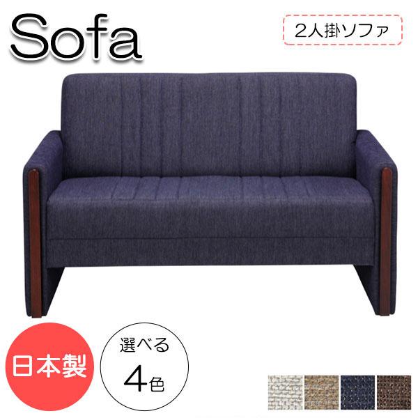 ソファ 日本製 MR-0128 2人掛け 2Pチェアー 幅125cm 奥行76cm 高さ75cm リビングソファー 応接ソファ 椅子 天然木 合板 Sバネ 布張ベスクローゼ