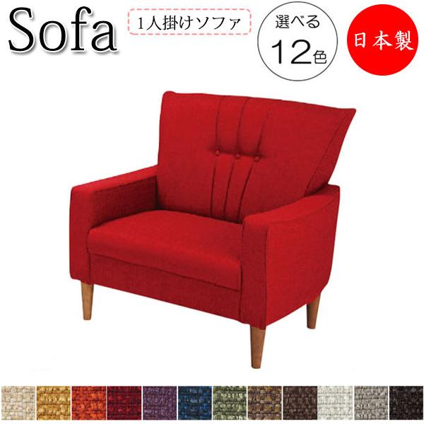 ソファ 日本製 1Pチェアー 1人掛け 幅81cm リビングソファ ロビーチェア 応接ソファ 天然木 合板 MR-0131