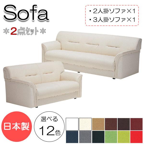 ソファ2点セット 日本製 2Pチェア×1台 3Pチェア×1台 リビングチェア ラブソファ ロビーチェア 応接ソファ 天然木 合板 Sバネ ウレタンレザー張 MR-0137